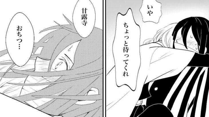 【鬼滅の刃漫画】伊黒小芭内と友達#155