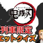 【鬼滅の刃】アニメクイズ 劇場版無限列車編 登場人物限定シルエットクイズ Demon Slayer Kimetsu no Yaiba 少年ジャンプ Anime quiz Silhouette quiz
