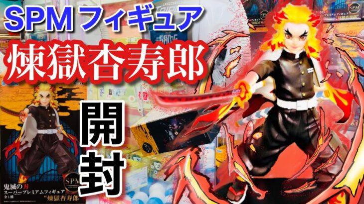 【鬼滅の刃】SPM 煉獄杏寿郎 フィギュア 開封動画 & 取り方解説!煉獄さんがカッコ良くてヤバすぎた!煉獄さんボイス付き♪