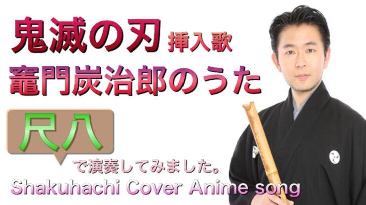 アニメ「鬼滅の刃」挿入歌 椎名豪 featuring 中川奈美さんの「竈門炭治郎のうた」尺八で吹いてみました。