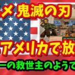 【鬼滅の刃】アメリカでアニメ放送直後のレビュー!【海外の反応】