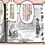 【鬼滅の刃漫画】かわいいかまぼこ隊 #02