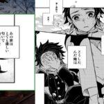 鬼滅の刃漫画 – 愛の楽園 #03