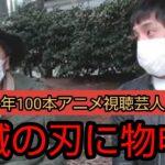 【年100本アニメ視聴芸人 鬼滅の刃に物申す!】エル・カブキ 2021/2/9 1061回