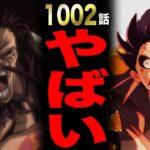 【第1002話考察】四皇との最終決戦がやばい…!!【ワンピース】
