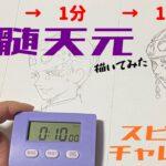 宇髄天元のイラストの描き方【鬼滅の刃】10秒/1分/10分描き比べ!【Demon Slayer】【Drawing Uzui Tengen】
