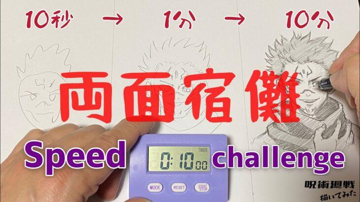 両面宿儺の簡単イラストの描き方【呪術廻戦】10秒/1分/10分描き比べ!How to draw ryomen sukuna【アナログ】