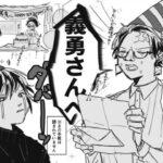 【鬼滅の刃漫画】美男子不死川実弥 #1049