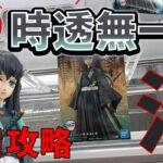 【鬼滅の刃】初日ゴトンのリアルはこれ…。1プレイ200円で時透無一郎フィギュアを攻略【クレーンゲーム】
