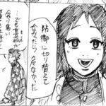 【鬼滅の刃漫画】宇髄天元。そして愛 #1227