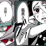 【鬼滅の刃漫画】超可愛いかまぼこ軍だな [136]