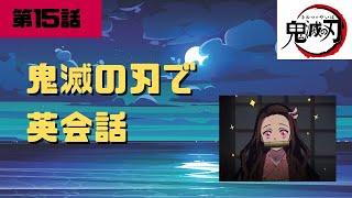 【鬼滅の刃で英語】善一でリスニング アニメのセリフから英語学習【第15話】