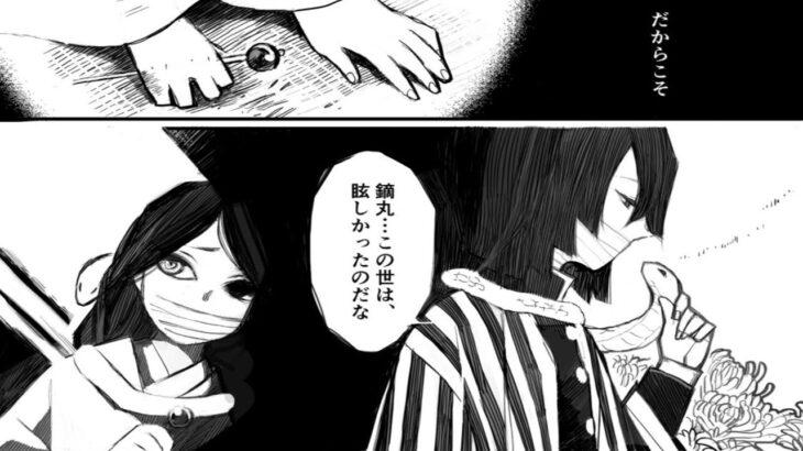 【鬼滅の刃漫画】伊黒小芭内と友達#165