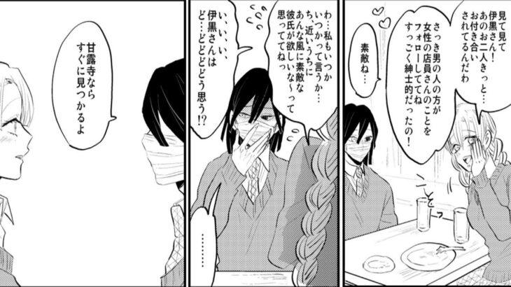 【鬼滅の刃漫画】伊黒小芭内と友達#178