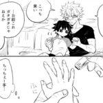 鬼滅の刃漫画 – 美男子不死川実弥 #19