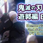 「鬼滅の刃」遊郭編 第1弾PV のBGM【鬼滅の刃2期】【遊郭編BGM】