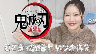【鬼滅の刃】アニメ2期鬼滅の刃遊郭編 どこまで?いつから放送?