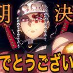 鬼滅の刃2期 遊郭編 TVアニメ放送決定について率直な感想!【ufotable制作】