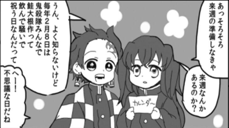 【鬼滅の刃漫画2021】不思議な物語 #15