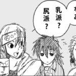 【鬼滅の刃漫画2021】不思議な物語 #4