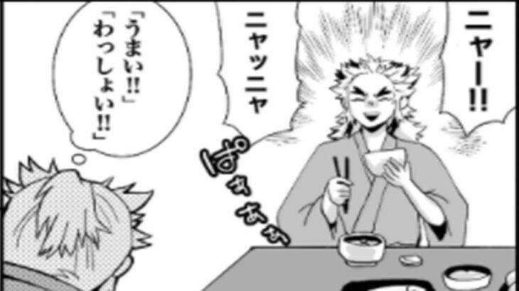 【鬼滅の刃漫画2021】不思議な物語 #9