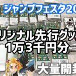 【鬼滅の刃】ジャンフェス2021先行グッズ1万3千円分大量開封!!