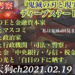 2021年2月18日 天狗の考察「鬼滅の刃と現実世界」DSの正体