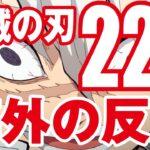 海外の反応 【鬼滅の刃】 第22話 柱きたーーーー!!!
