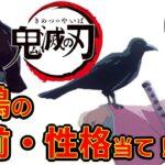 【鬼滅の刃】アニメクイズ  鎹鴉の名前・性格当て+α アニメ第2期「遊郭編」2021年放送決定! 無限列車編 Demon Slayer Kimetsu no Yaiba Anime quiz