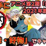 【鬼滅の刃】アニメクイズ  趣味・好物でキャラ当て ド派手にアニメ第2期「遊郭編」2021年放送決定! 無限列車編 Demon Slayer Kimetsu no Yaiba Anime quiz