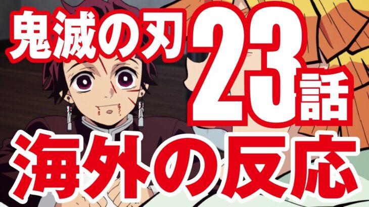 海外の反応 【鬼滅の刃】 第23話 ねずこ!ねずこ!
