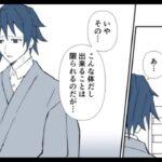 鬼滅の刃漫画 – 美男子不死川実弥 #24