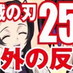 海外の反応 【鬼滅の刃】 第25話 無限列車だと?!