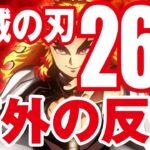 海外の反応 【鬼滅の刃】(最終回) 第26話 無限列車編映画化決定!