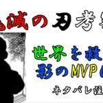 【鬼滅の刃考察】#3 世界を救った影のMVPは誰 真の聖地との関りは? 祝アニメ2期放送決定【掘り下げ】