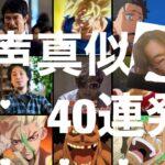 声真似40連発『鬼滅の刃もあるよ』アニメ