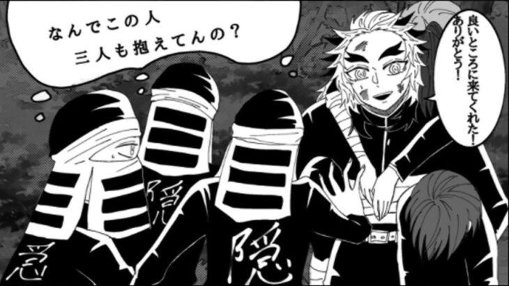 【鬼滅の刃漫画】かまぼこ軍隊はかわいくて面白いです #460
