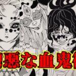 【鬼滅の刃】十二鬼月で凶悪と思った血鬼術5選!