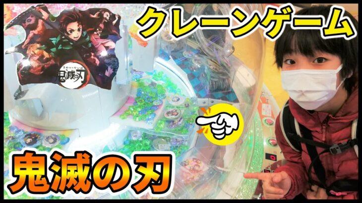 【鬼滅の刃】ドーム型クレーンゲームで500円チャレンジ!何個取れるかな?