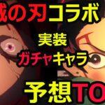 【コトダマン】#563 鬼滅の刃コラボガチャキャラ予想TOP6【コラボ考察】