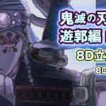 【8D立体音響】「鬼滅の刃」遊郭編 第1弾PV のBGM【鬼滅の刃2期】※イヤホン推奨