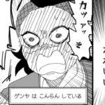 鬼滅の刃漫画 – 美男子不死川実弥 #9