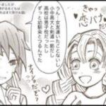 【鬼滅の刃漫画】美男子不死川実弥 #905