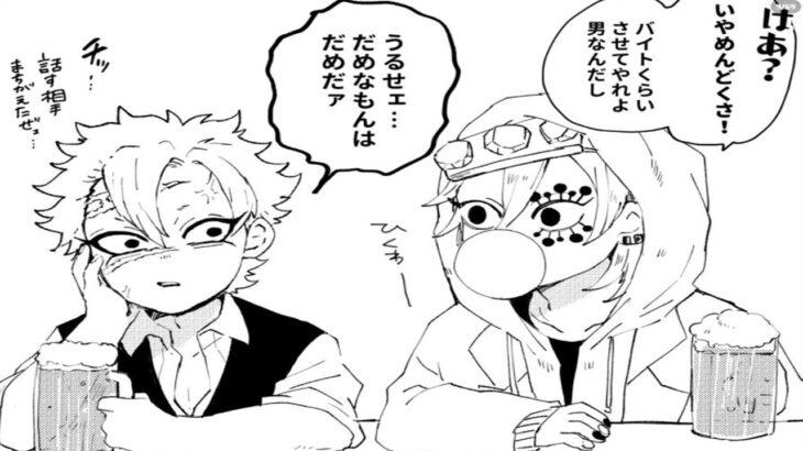 【鬼滅の刃漫画】美男子不死川実弥 #918