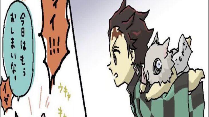 【鬼滅の刃漫画】鬼滅ログ パート # 94