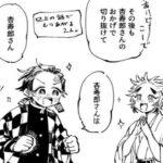 【鬼滅の刃漫画】美男子不死川実弥 #940