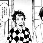 【鬼滅の刃漫画】美男子不死川実弥 #959