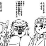 【鬼滅の刃漫画】美男子不死川実弥 #997