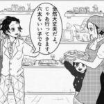 【鬼滅の刃漫画】美男子不死川実弥 #998