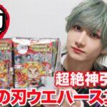 【鬼滅の刃】ウエハース其ノ三BOX開封で超絶神引きした!!!!